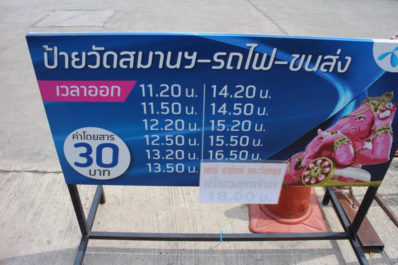 ピンクガネーシャのバス時刻表
