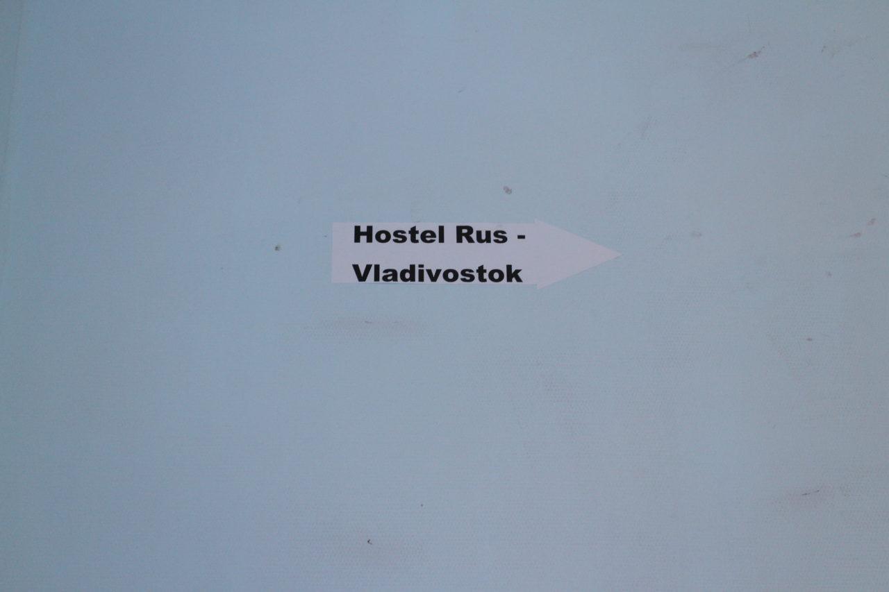 ホステルズルースウラジオストクの看板