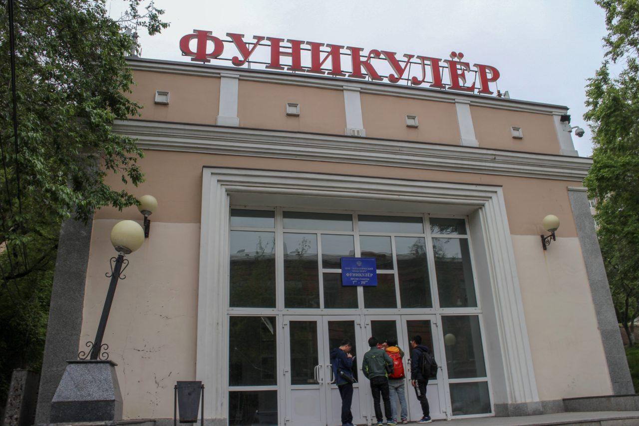 ウラジオストクのケーブルカー駅