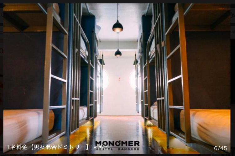 モノマーホステルのドミトリー