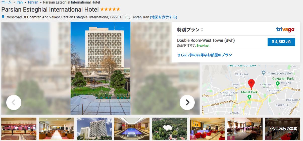 テヘランホテル①