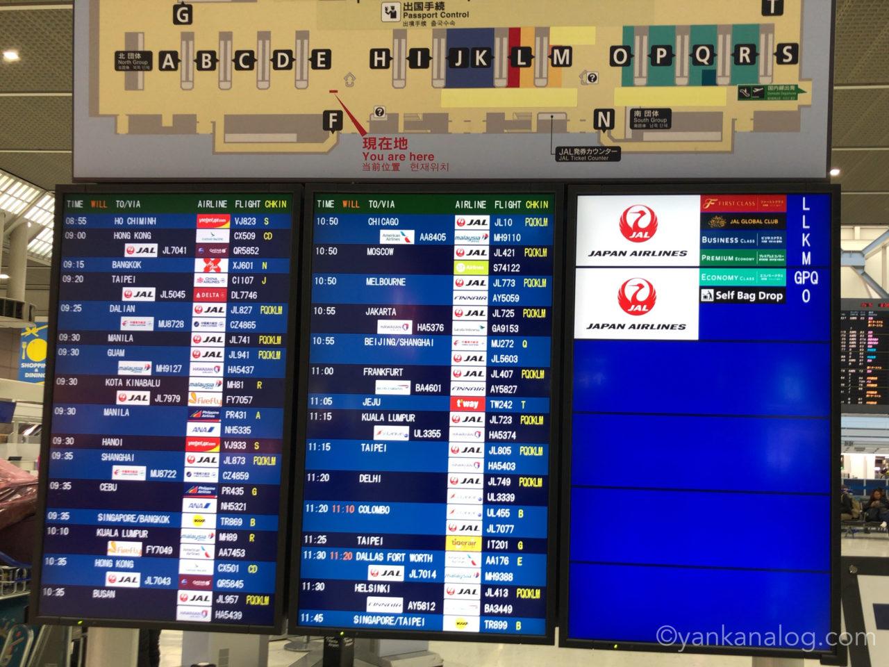 成田空港スクート1