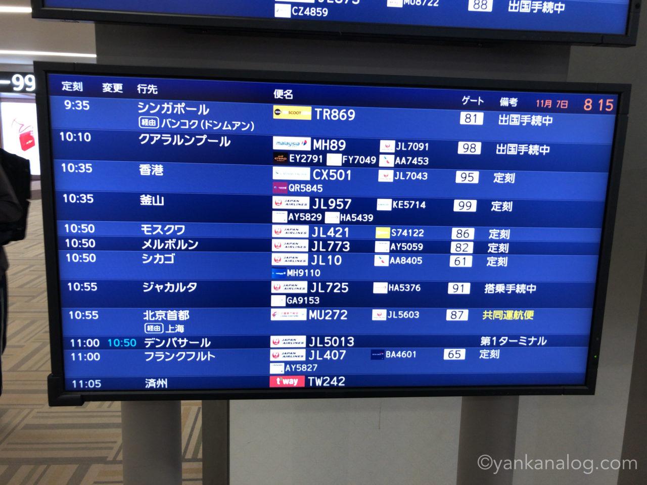 成田空港スクート2