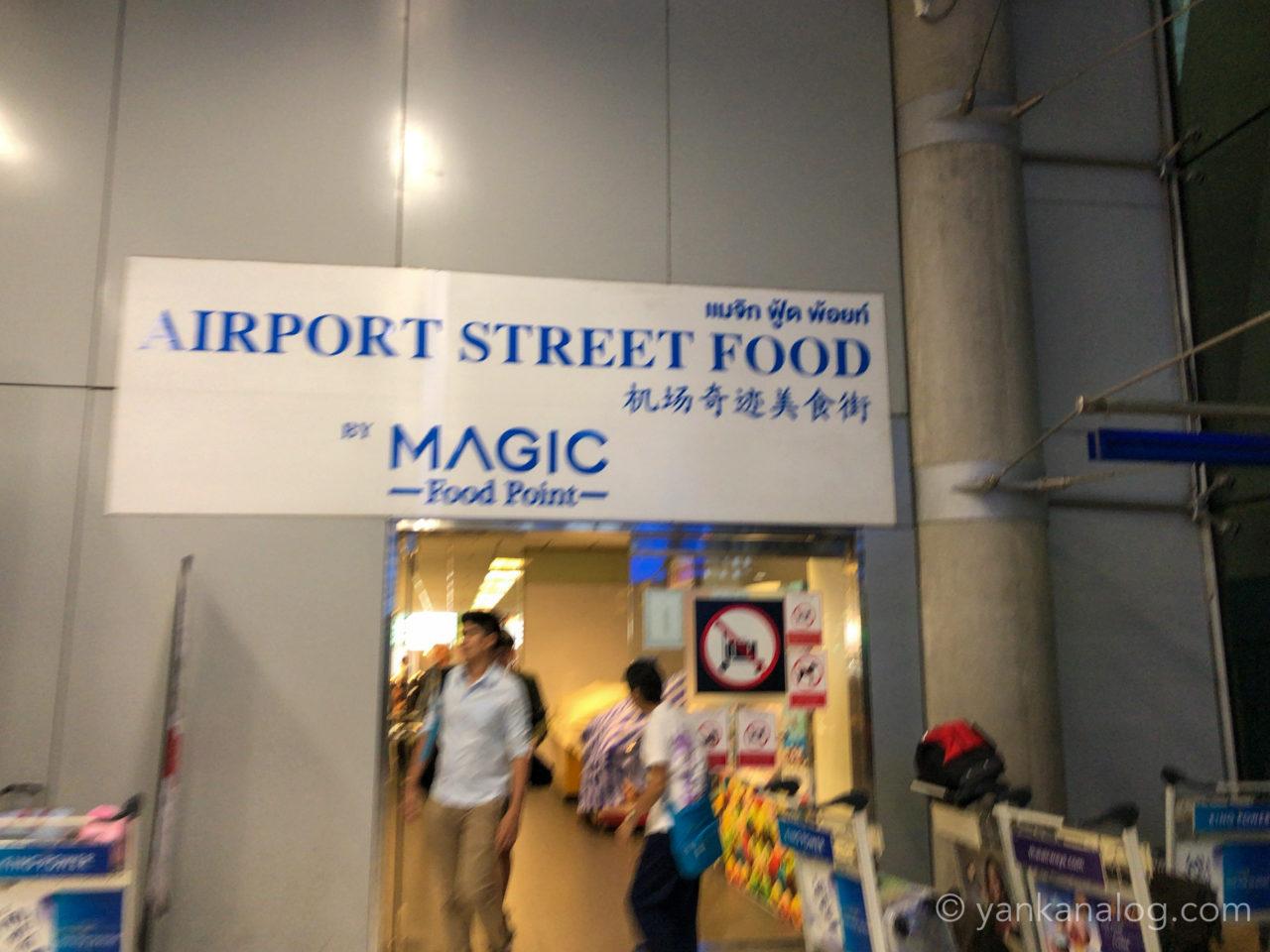 スワンナプーム空港マジックフードポイント1