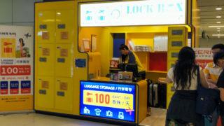 スワンナプーム空港ロックボックス