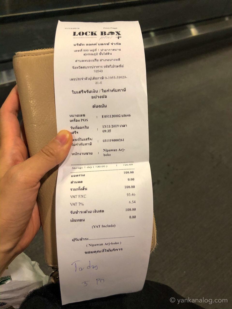 スワンナプーム空港ロックボックスのレシート