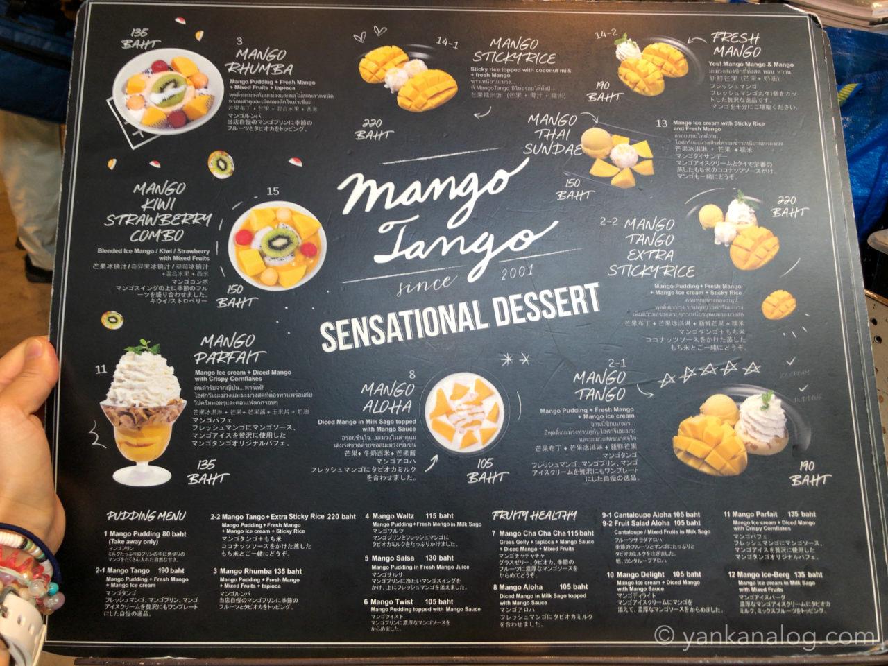 マンゴタンゴのメニュー