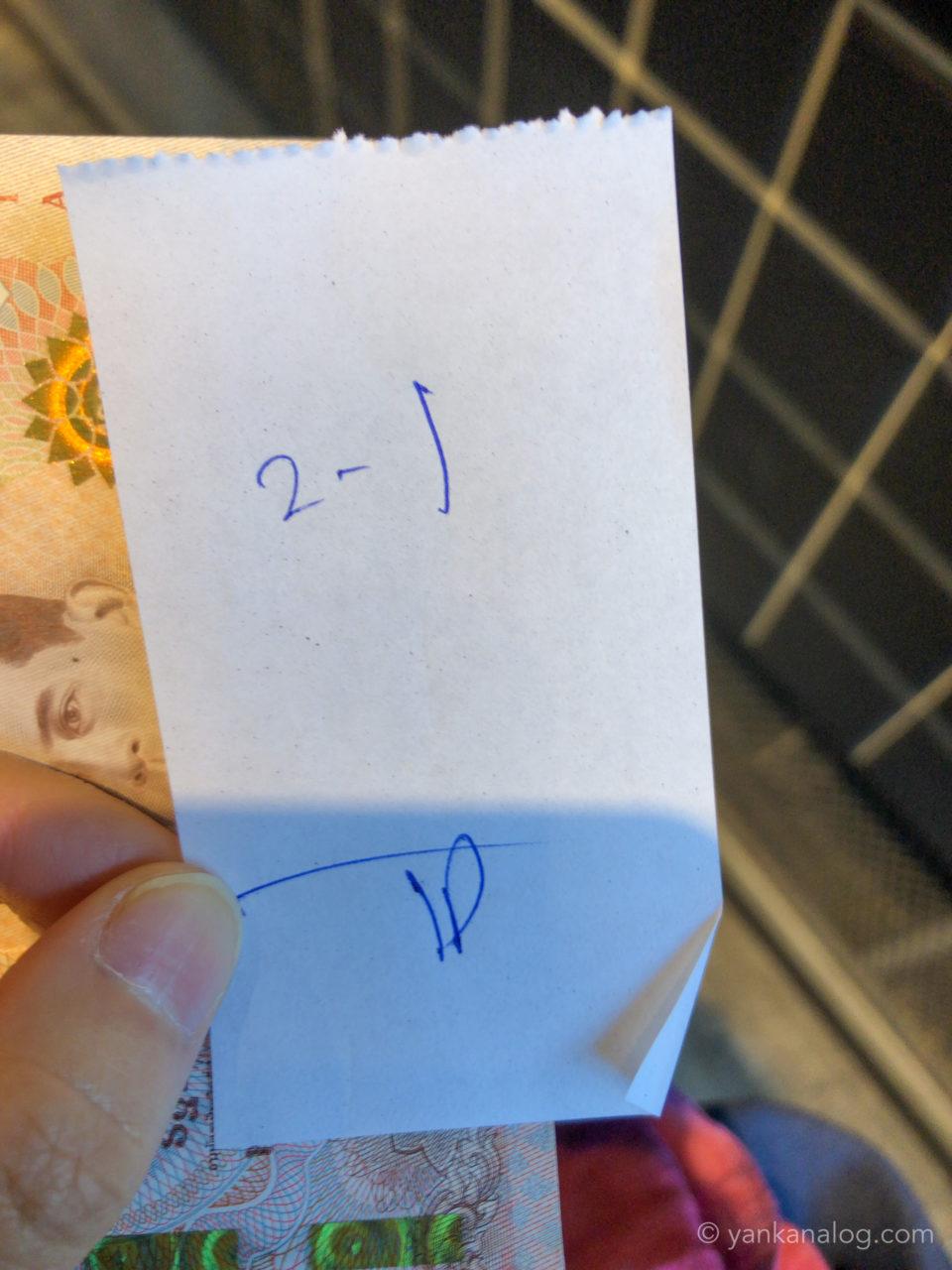 マンゴタンゴの注文用紙