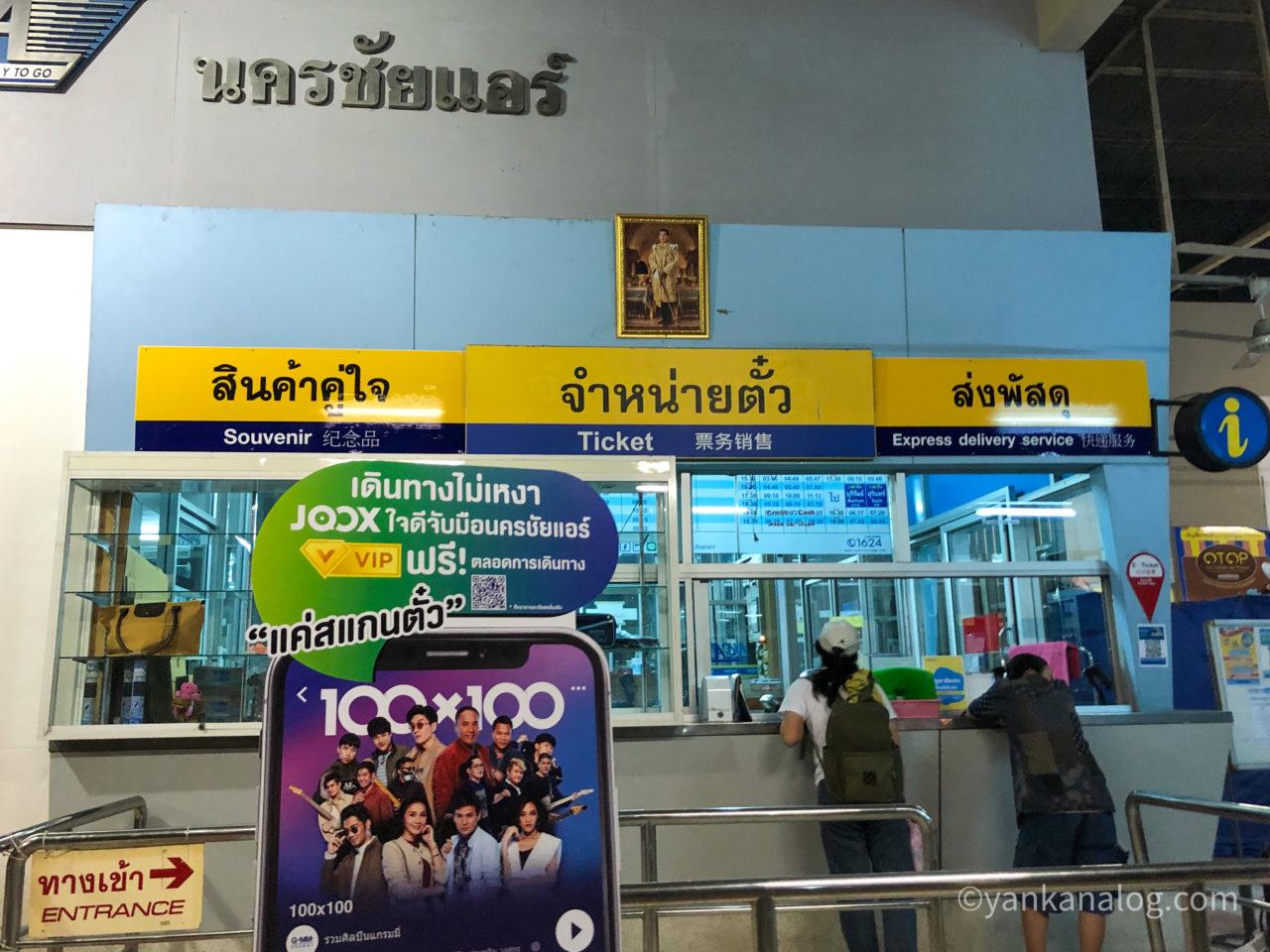 チェンマイのナコンチャイエアバスターミナル2