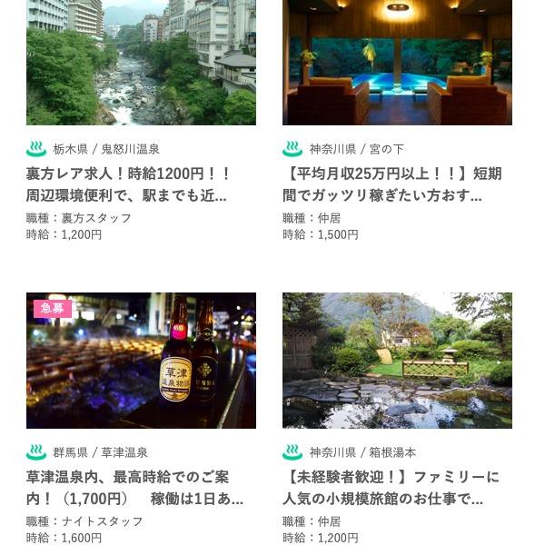 リゾバ・リゾートバイト.com