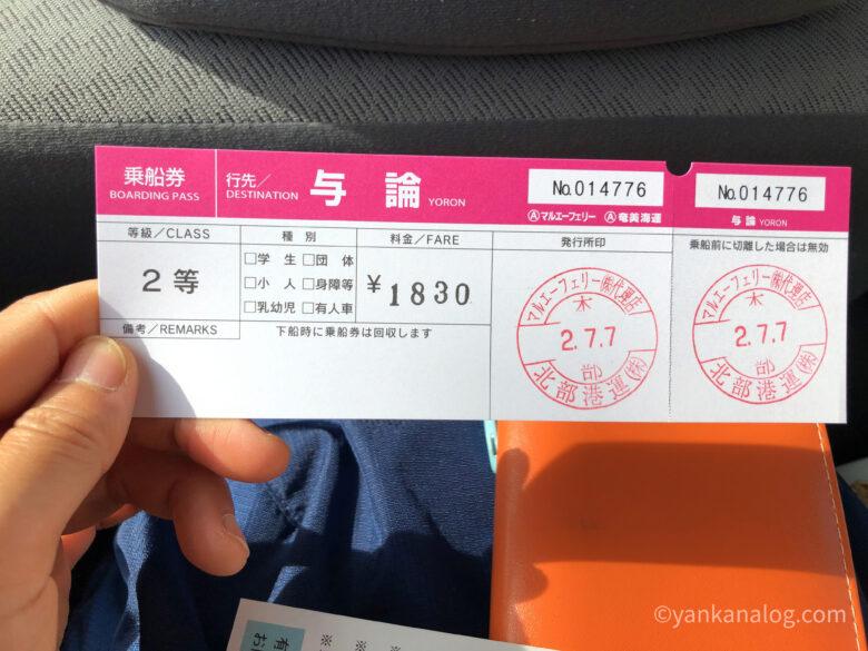 沖縄与論のフェリーチケット
