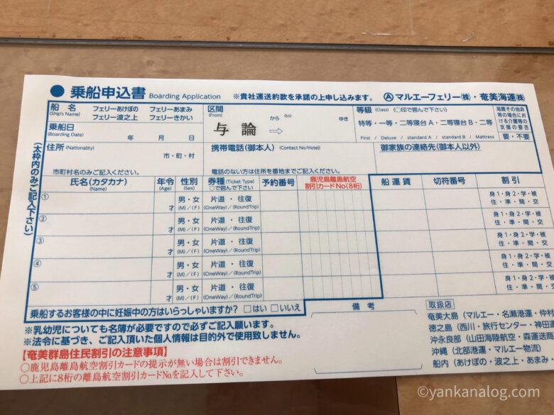 沖縄与論間のフェリー乗車申込書