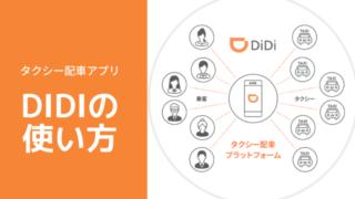 DiDiアプリの使い方