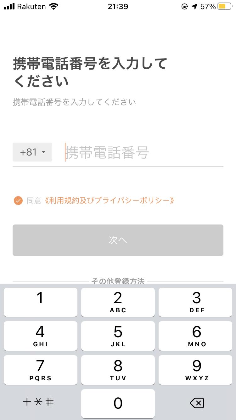 didiアプリの使い方2