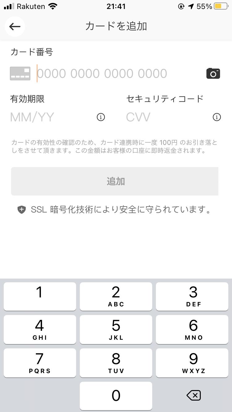 didiアプリ支払い方法の設定4