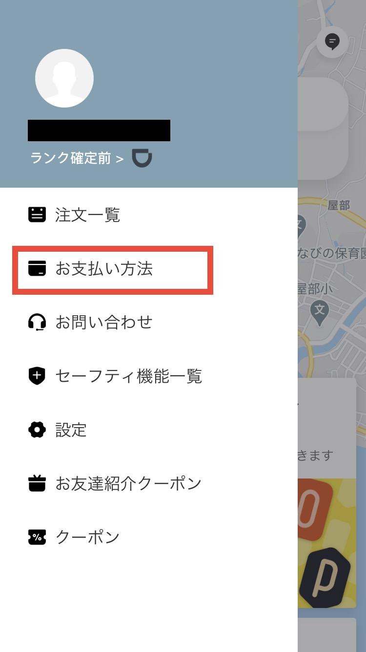 didiアプリ支払い方法の設定2
