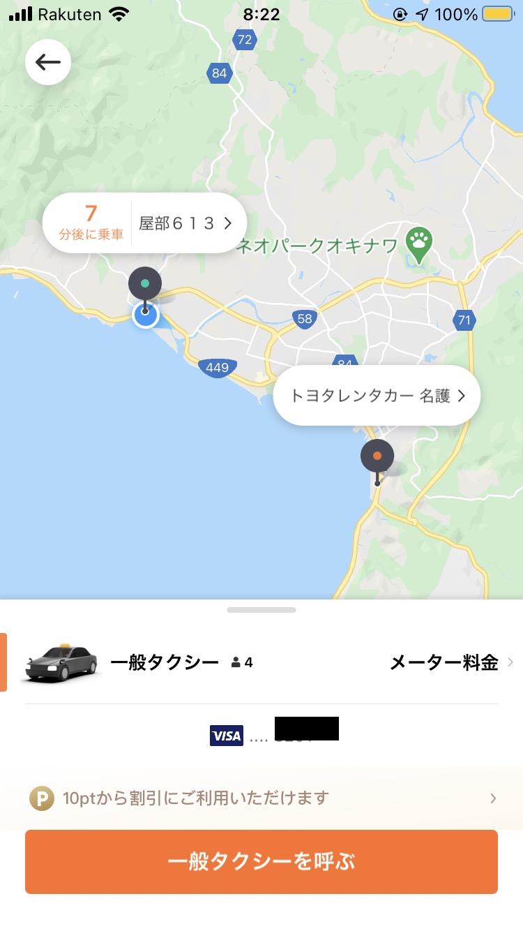 didiタクシーを呼ぶ3