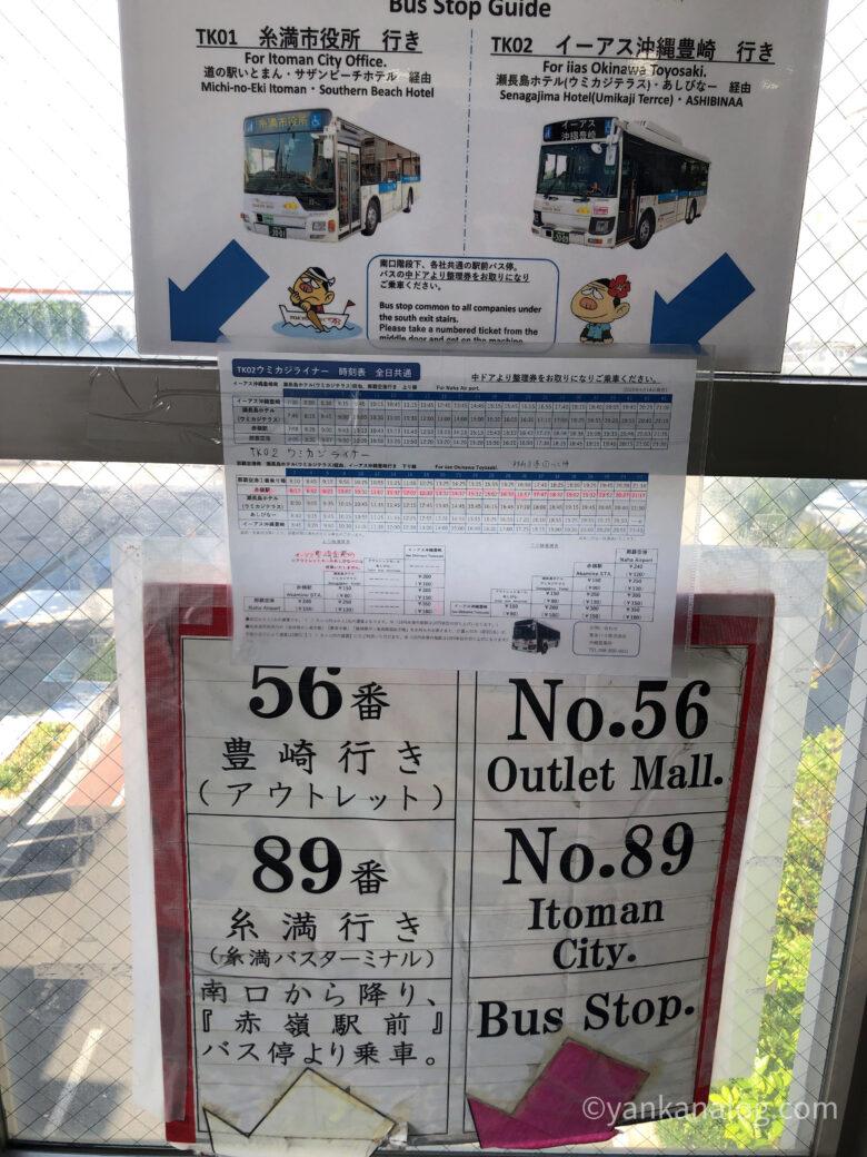 ウミカジテラス赤嶺駅バス時刻表1