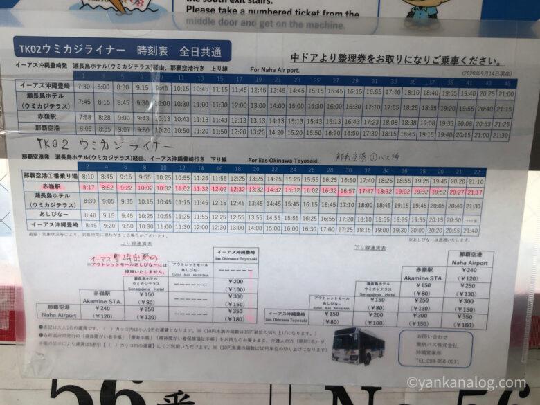 ウミカジテラス赤嶺駅バス時刻表2