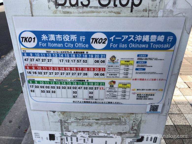 ウミカジテラス赤嶺駅バス時刻表3