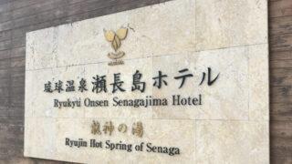 ウミカジテラス瀬長島ホテル
