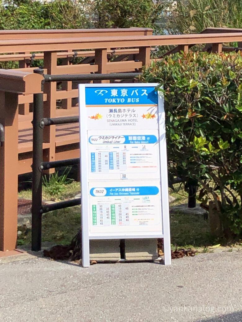 ウミカジテラスバス時刻表