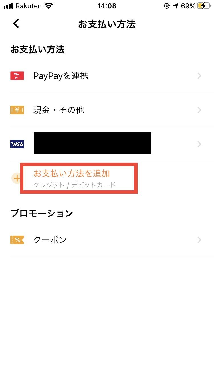 didiアプリ支払い方法の設定3